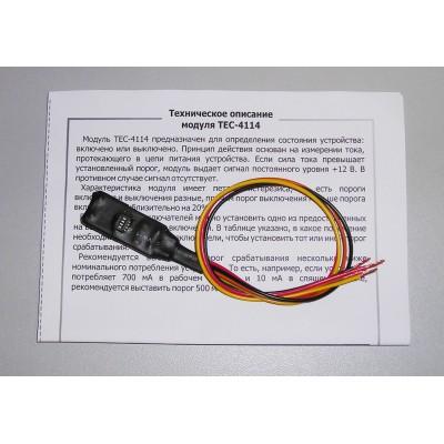 Датчик тока TEC-4114